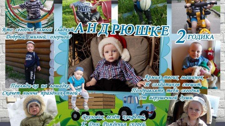 С Днём рождения, Андрейка! 2 годика (9.10.18г.)