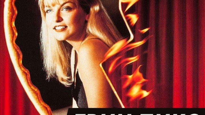 Твин Пикс: Сквозь огонь - (1992) Триллер, мистика.