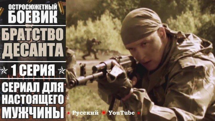 Братство десанта 👊 1 серия ⋆ Остросюжетный боевик ⋆ О мужской дружбе ⋆