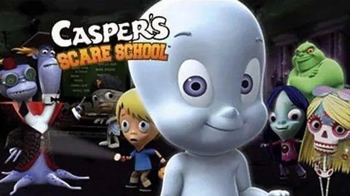 Каспер - Школа страха (2006)