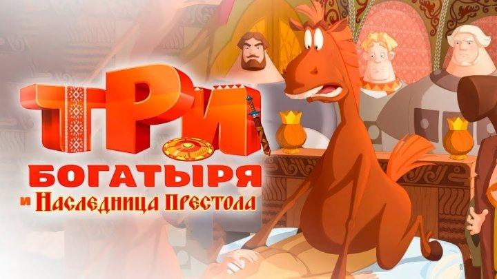 Tpu бoгатыря u Hacлeднuцa npecтoлa (мульт, семейный, Poccuя, 2OI8, HD)