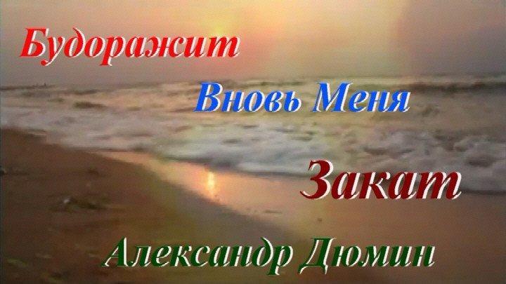 ◄♥►БУДОРАЖИТ ВНОВЬ МЕНЯ ЗАКАТ◄♥► Александр Дюмин