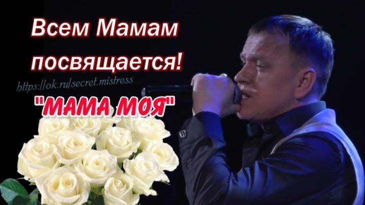 ПОСВЯЩАЕТСЯ ВСЕМ МАМАМ!!! `МАМА МОЯ`_