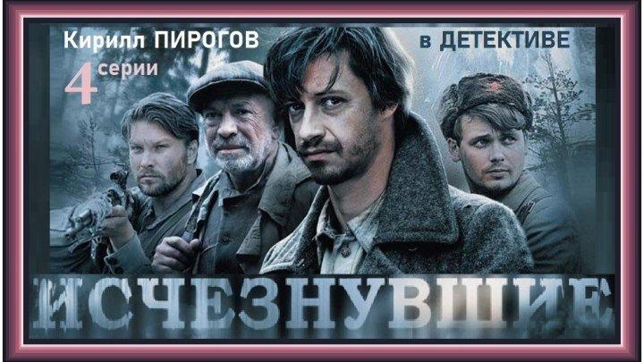ИСЧЕЗНУВШИЕ - 1 серия (2009) детектив, военный (реж.Вадим Островский)