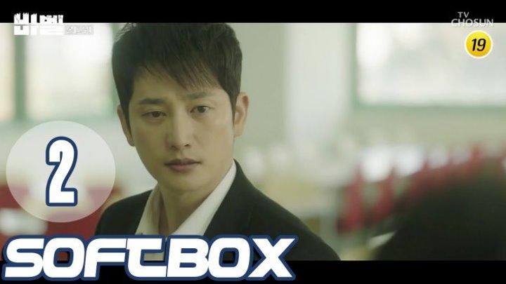 [Озвучка SOFTBOX] Вавилон 02 серия