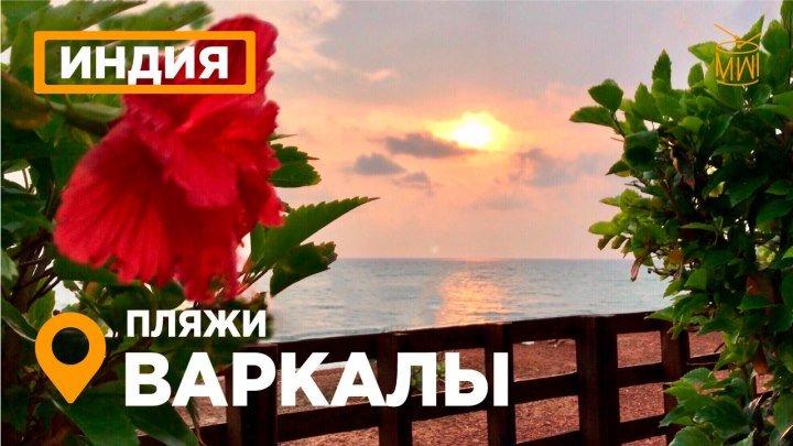 Пляжи Варкалы Керала Аэросъемка Храм Джанардхана Свами, Папанасам пляж Одаям море #skazkin #mw_i