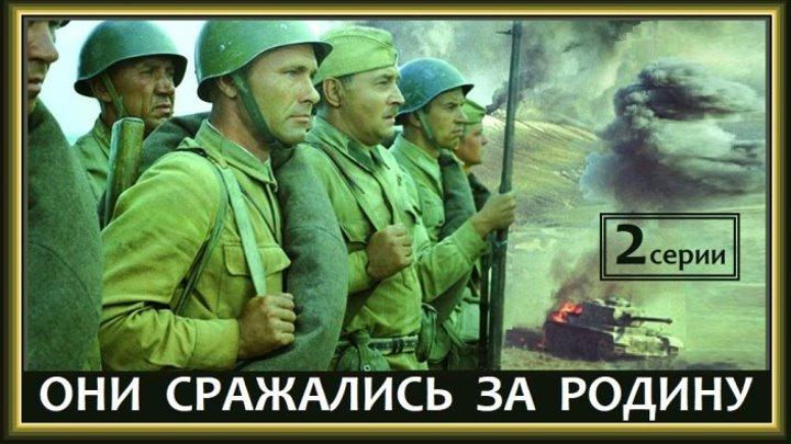 ОНИ СРАЖАЛИСЬ ЗА РОДИНУ 2 серии (1975) военный фильм, экранизация (реж.Сергей Бондарчук) HD