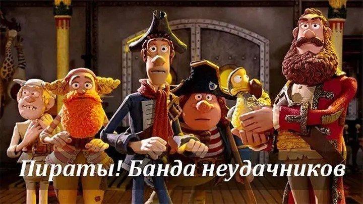 ..ПИРАТЫ! БАНДА НЕУДАЧНИКОВ.мультик ГОБЛИН (2012)