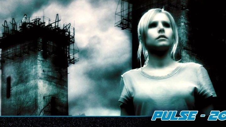 Пульс HD(ужасы, фантастика, триллер)2006