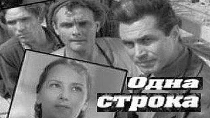 ОДНА СТРОКА (драма, киноповесть) 1960 г