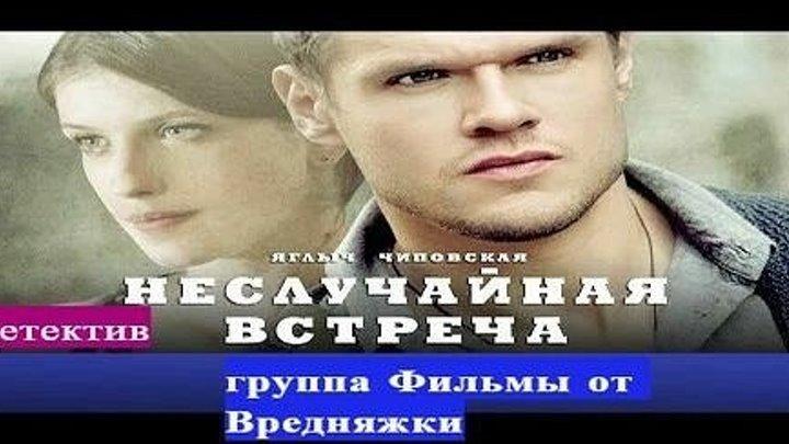 НОВЫЕ Русские сериалы _Н-е-случайная в-стреча 1-8 серия (2014) HD 720 _ НОВЫЕ Русские детективы 2019 новинки, фильмы 2019 HD смотреть онлайн бесплатно Смотреть Все серии _ ОСТРОСЮЖЕТНЫЙ КРИМИНАЛЬНЫЙ ФИЛЬМ