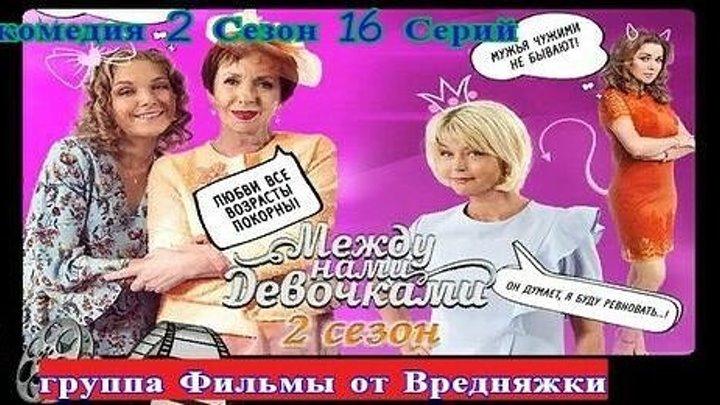 _Между нами, девочками. 2 сезон 1-16 серия (2019) HD 720_ Комедия, мелодрама _ Русские сериалы