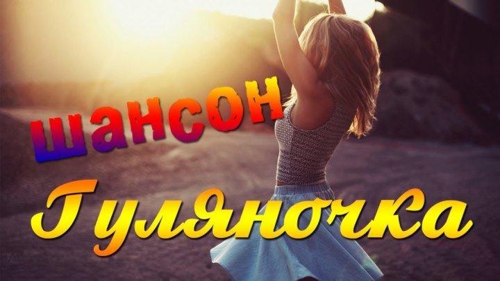 Гуляем под шансон в группе Русский Шансон-Состояние Души