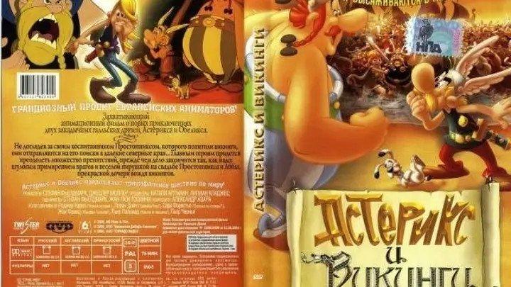мультфильм Астерикс и викинги (2006)