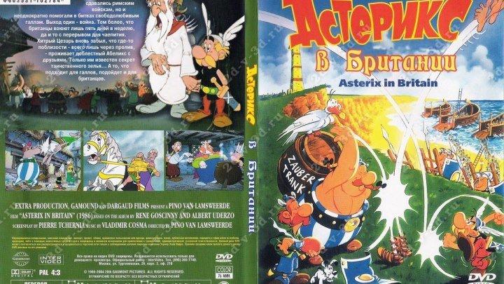 мультфильм Астерикс в Британии (1986)