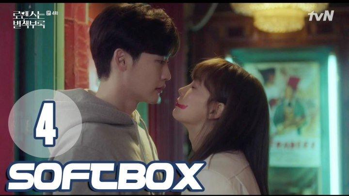 [Озвучка SOFTBOX] Романтическое приложение 04 серия