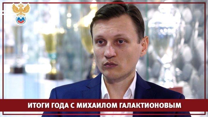 Итоги года с Михаилом Галактионовым