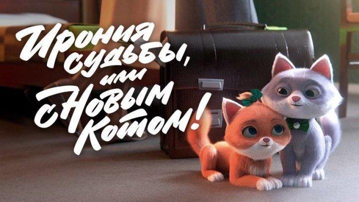Мультфильм Ирония судьбы, или С новым 2019 котом!