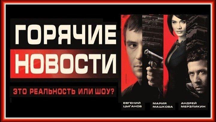ГОРЯЧИЕ НОВОСТИ (2009) боевик, триллер, драма (реж.Андерс Банке) HD