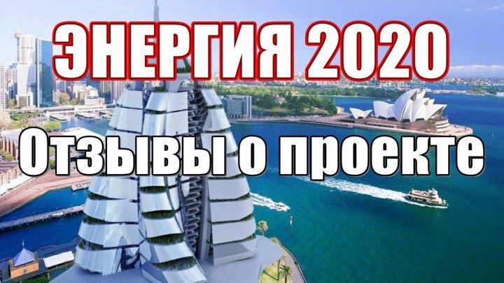 ЭНЕРГИЯ 2020 ОТЗЫВЫ