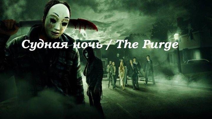 Судная ночь / The Purge / 2018 / 1 серия