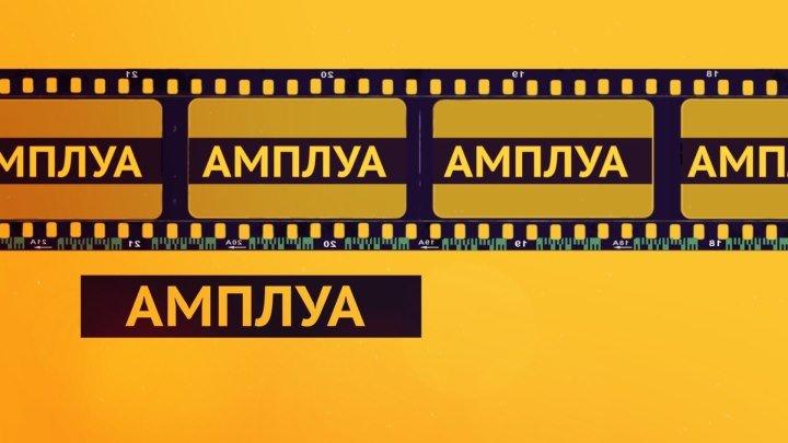 Кинотермин - Амплуа