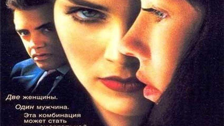 Дьявольщина _ Дьяволицы(1996)