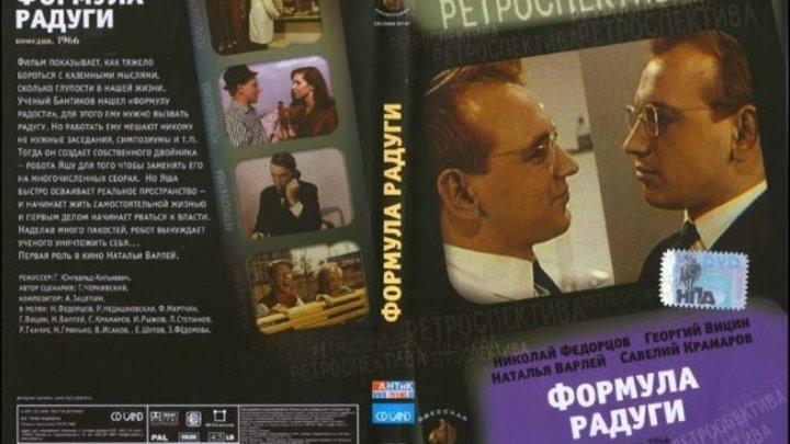 Формула радуги (Георгий Юнгвальд-Хилькевич) [1966, Комедия, приключения]