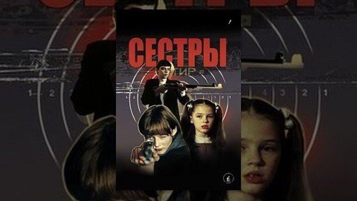 СЁСТРЫ. смотреть РУССКИЙ офигенный фильмец. драма,криминал