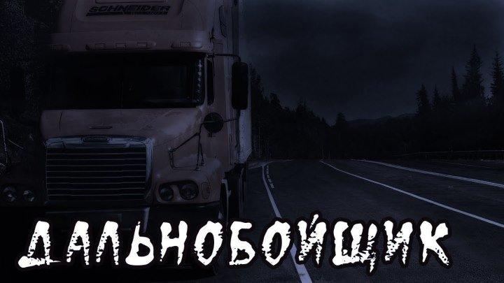 Истории на ночь - Дальнобойщик