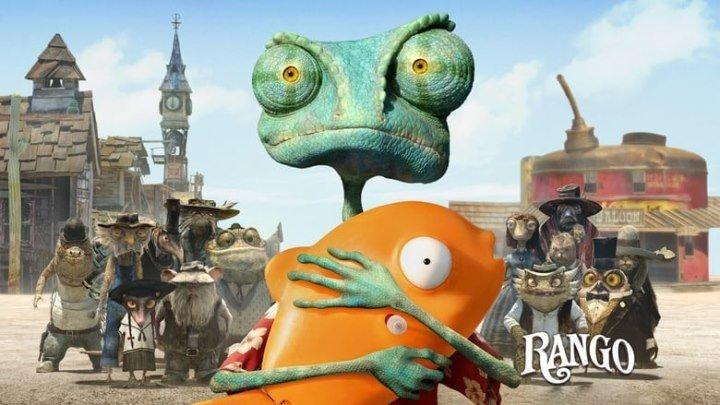 Ранго (2011) в переводе Гоблина мультик.HD
