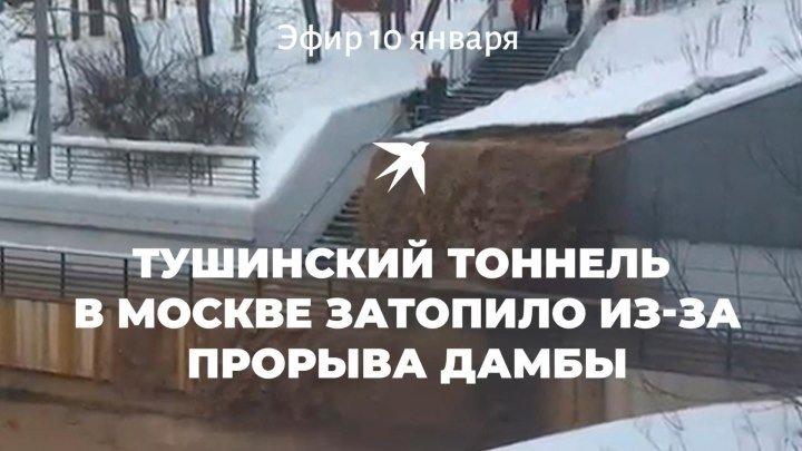Тушинский тоннель в Москве затопило из-за прорыва дамбы