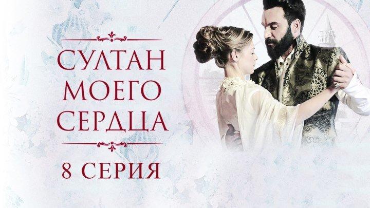 Султан моего сердца - 8 серия (AveTurk) Первый канал
