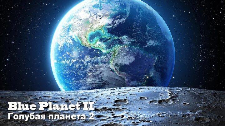 BBC. Голубая планета 2 ( Документальный, серии 5, 6, 7 ) 2017, Великобритания ( 1080 )