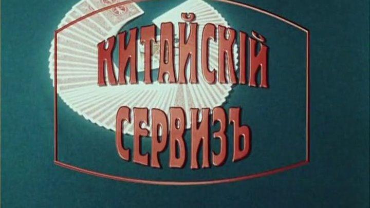 """"""" Китайскій сервизъ """" ( Российская кинокомедия 1999 года )"""