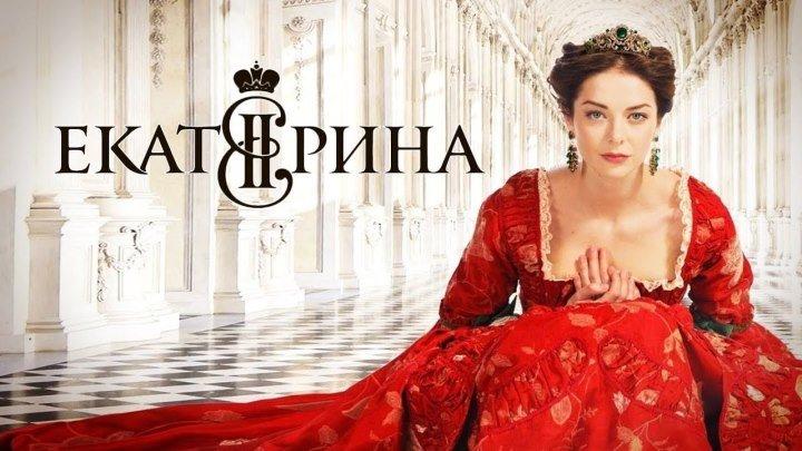 Екатерина 1 сезон (2014) Драма 12 серий