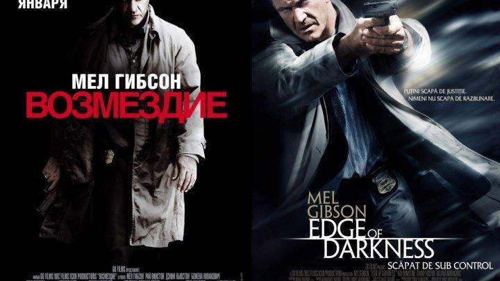 Еdge.of.darkness/Boзмeздиe.2010 триллер, драма, детектив