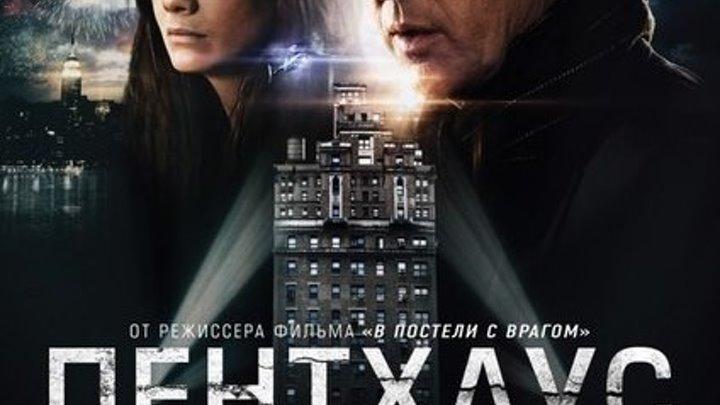 Пентхаус с видом на север (2013) триллер, драма, детектив