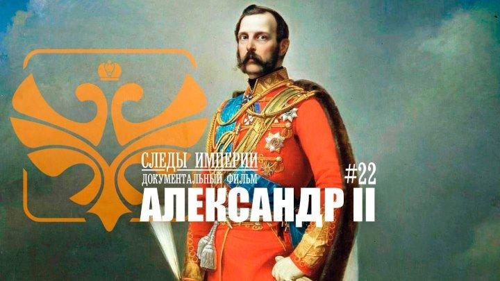 Следы Империи Александр II. Документальный фильм. 12+