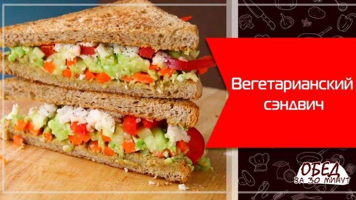 Сэндвич для вегетарианцев