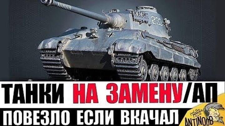 #AnTiNooB: 📅 📈 📺 15 ТАНКОВ, КОТОРЫЕ ЗАМЕНЯТ/АПНУТ в 2019 в World of Tanks #ап #2019 #видео