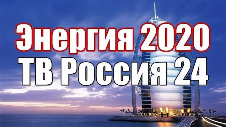 Энергия 2020 - Денис Тяглин Новосибирск на ТВ Россия 24