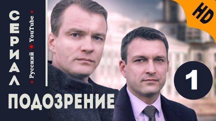 Подозрение ❖ 1 Серия ❖ Детектив HD ⋆ Русский ☆ YouTube ︸☀︸