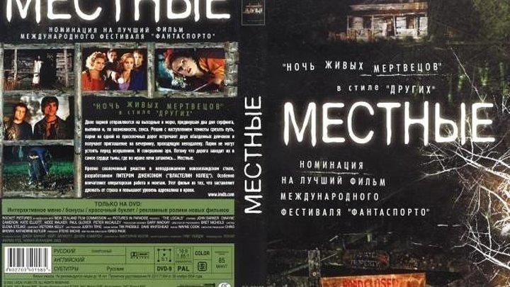 Местные (2003)