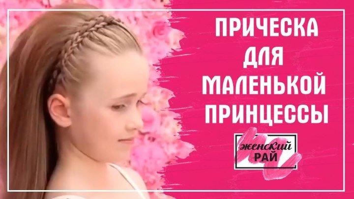 Прическа для девочки