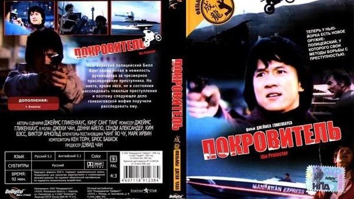 Покровитель (1985) Джеки Чан