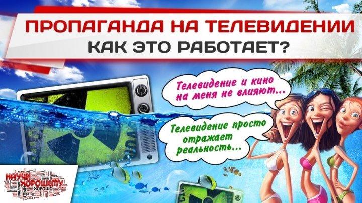 Пропаганда на телевидении_ КАК ЭТО РАБОТАЕТ