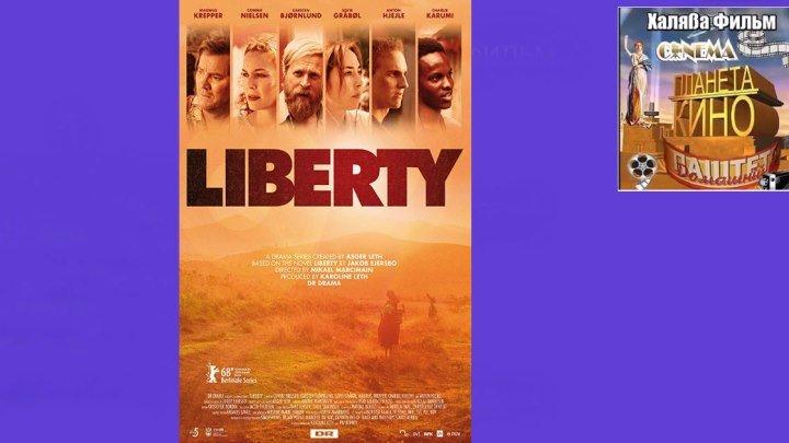 Свобода (2018) HD (4)