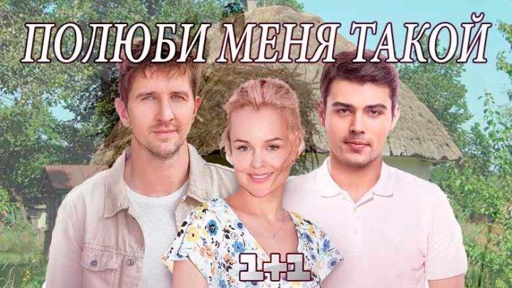 Полюби меня такой (2018) (3).Украина.