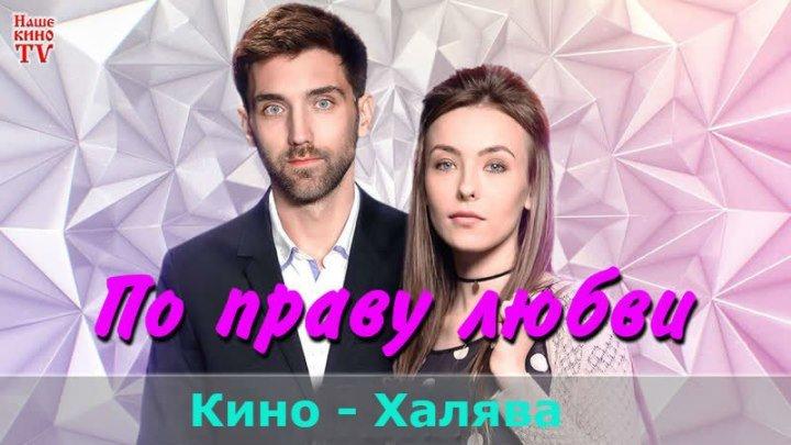 По праву любви (2018) Украина. (3).